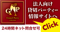 GRAND PARTY & BUSINESS 法人向け貸切パーティー情報サイトへ